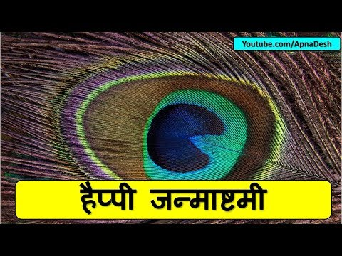 Happy Janmashtami 2018 Whatsapp Video Download, Images, Wishes, Quotes Hindi, Wallpapers, Status