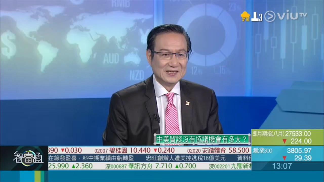 2019-8-1《中國通海金融呈獻:智富通 國際金融視野》 - YouTube