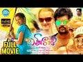 Dil Raju Premalo Paddadu Telugu Full Movie    Pooja Suhasini , Vishnu Priyan    Rajkumar Ambati