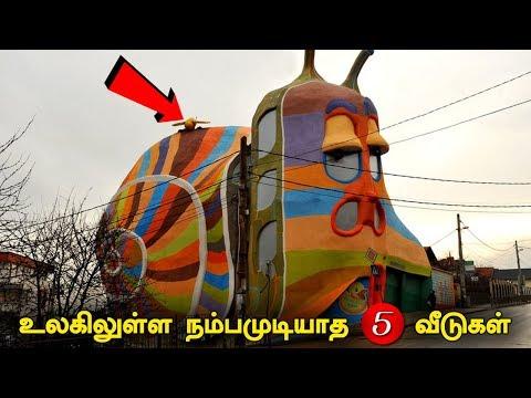 உலகில் உள்ள நம்ப முடியாத 5 வீடுகள்    Houses You won't believe Exist   Tamil Bells