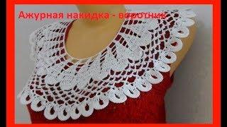 Ажурная накидка- воротник ,crochet lace collar,( В 138)