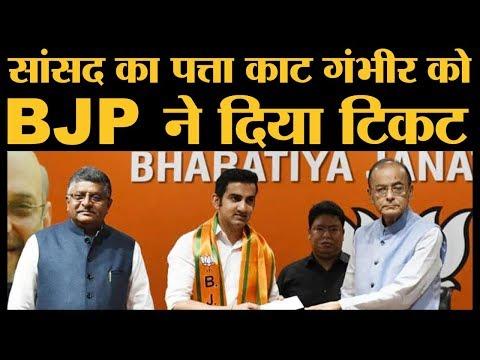 Gautam Gambhir को BJP ने East Delhi से कैंडिडेट बनाया है |