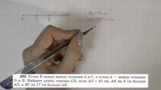 Решение задания №289 из учебника Н.Я.Виленкина