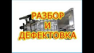 В ЧЁМ ПРИЧИНА? дефектовка и разборка КПП Chevrolet NIVA (Шевроле Нива). #АлексейЗахаров. #Авто