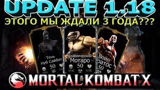 UPDATE 1.18(ОБНОВЛЕНИЕ 1.18)| ВСЕ КТО БУДЕТ В ОБНОВЛЕНИИ|Mortal Kombat X mobile(ios)