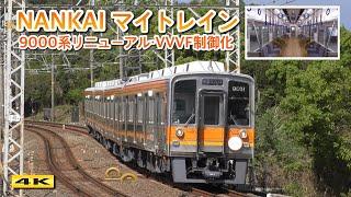 南海9000系『NANKAI マイトレイン』車内映像&VVVF走行音つき【4K】