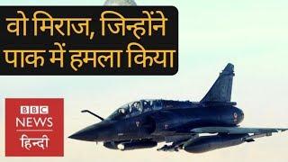 Balakot: Mirage 2000 of Indian Air Force attacks in Pakistan (BBC Hindi)