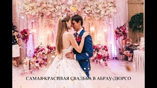 Ведущий на свадьбу Абрау Дюрсо