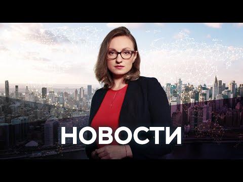 Новости с Ксенией Муштук / 09.12.2019