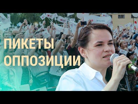 Беларусь: протесты в