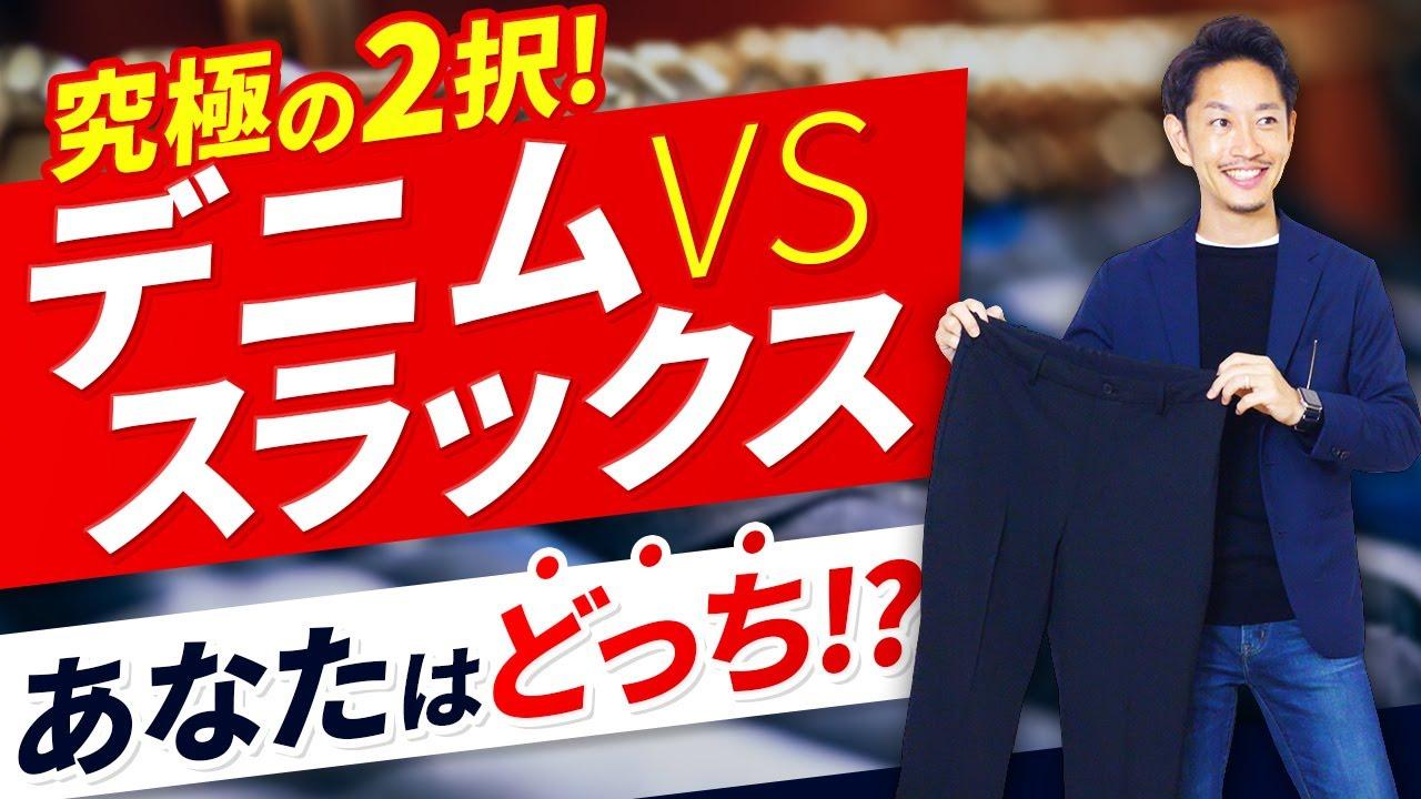 【究極の2択】デニム VS スラックス「最強のボトムス」はどっち!?スタイリストが解説します!