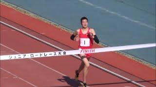 群馬県ジュニア・ロードレース2016  中学男子2・3年5km(大会新記録)