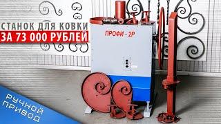 ПРОФИ-2Р Ручной станок для холодной ковки. Слайд-презентация декабрь 2017.(, 2017-12-19T11:16:49.000Z)