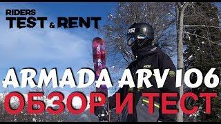 Обзор и тест лыж для фрирайда ARMADA ARV 106