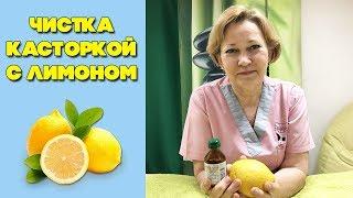 Чистка лимфы солодкой | Как очистить кишечник касторкой и лимоном