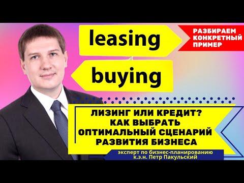 Бизнес план лизинг. Бизнес план для лизинговой компании