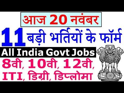 Today Government Jobs || 20 नवंबर 2019 की 11 बड़ी भर्तियां #378 || Latest Govt Jobs 2019