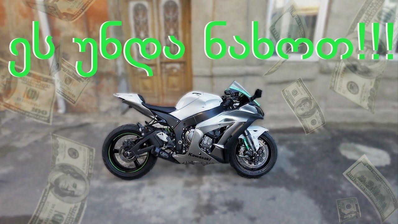 რა ჯდება მოტოს გაკეთება? Kawasaki ZX10r