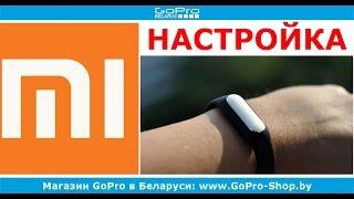 Фитнес браслет Xiaomi Mi Band настройка и подключение by GoPro-Shop.by
