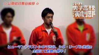 映画「行け!男子高校演劇部」 ヒューマントラストシネマ渋谷、シネ・リ...