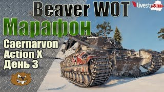Марафон!!! Caernarvon Action X (День 3) Стрим [World of Tanks]