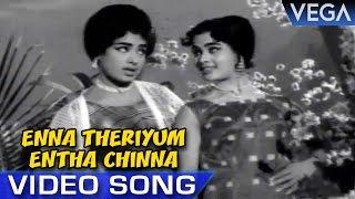 Enna Theriyum Entha Chinna Video Song   Ninaivil Nindraval Movie Song