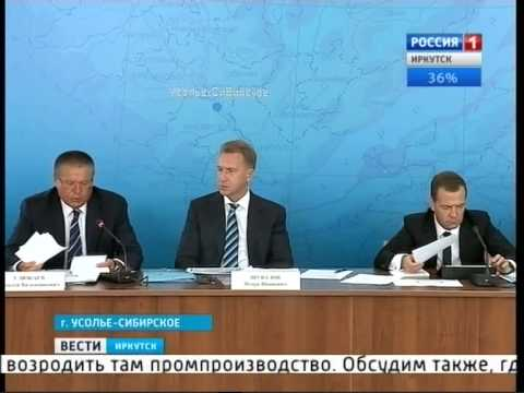 """Дмитрий Медведев в Усолье Сибирском, """"Вести-Иркутск"""""""