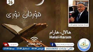 «قۇرئان نۇرى» 26-سان: ھالال-ھارام
