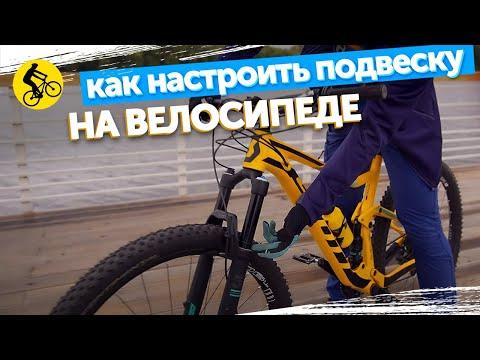 Как настроить амортизатор на велосипеде