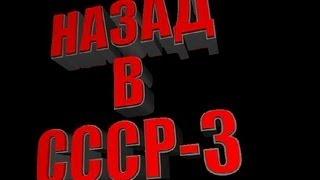 Это круто! Назад в СССР-3! Смотреть обязательно!
