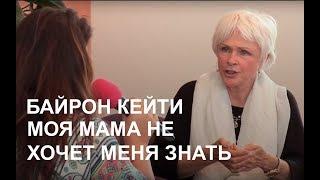 Моя мама не хочет меня знать — Работа Байрон Кейти