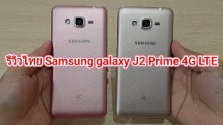 review samsung galaxy j2 prime ร ว วไทย th
