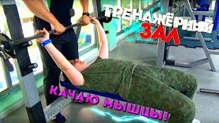 ВЛОГ Поход в ТРЕНАЖЁРНЫЙ зал! КАЧАЮ мышцы! fitness room for beginners