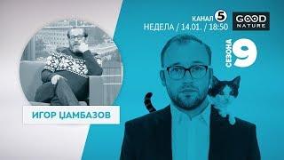 Еден на Еден - Игор Џамбазов