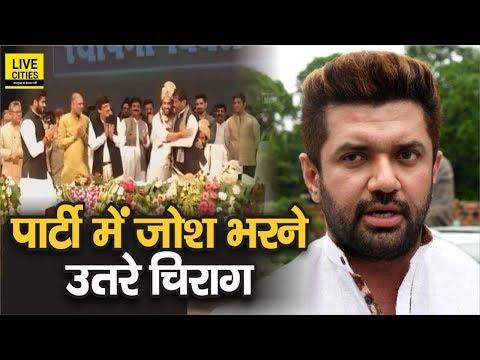 Patna में LJP
