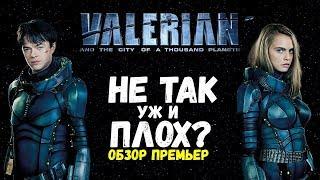 Валериан и город тысячи планет [Обзор премьер]