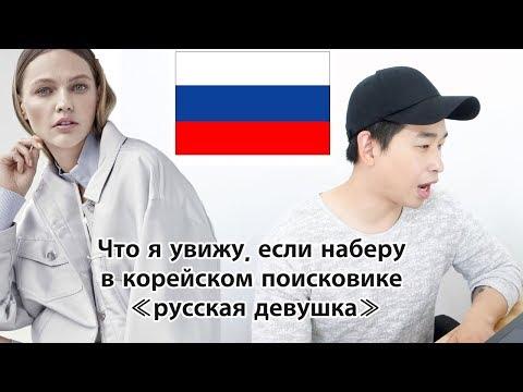 Что корейцы пишут в интернете о русских девушках?