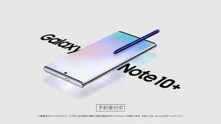 Galaxy Note10+:TVCM 予約受付中!