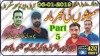Sardar Akhtar Khan, Ch Kaleem Ullah VS Ch Kamala Din Gujjar, Asjad Ali Gujjar (Part 5)