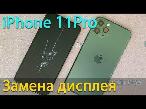 Замена экрана IPhone 11 Pro