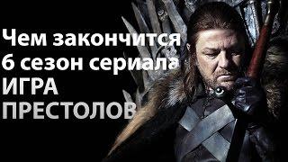 Игра престолов чем закончится 6 сезон. Разбор 8,9 и 10 серий