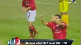 مع شوبير - في مثل هذا اليوم.. مولد أسطورة كرة القدم الجزائرية رشيد مخلوفي