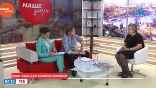 Наше УТРО на ОТВ – реестр обманутых дольщиков