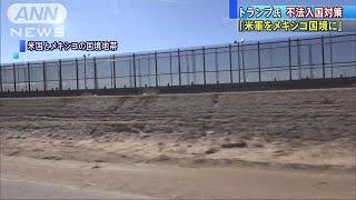 「米軍をメキシコ国境に」トランプ氏、不法入国対策(18/04/04)