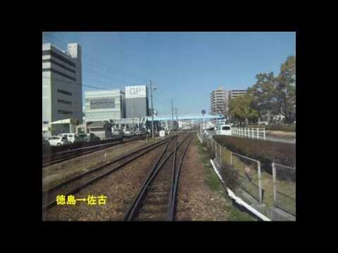 高徳線(Kotoku Line) 前面展望 上り 1/4 徳島→板野