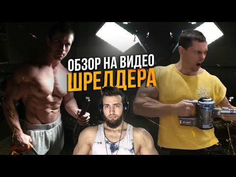 Больше НЕ Натуральный Бодибилдер / Методика Шредера