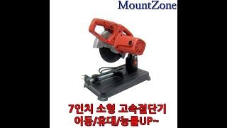 마운트존 7인치 소형 경량 절단기-6kg 다양한 작업/…