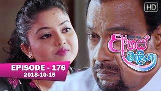 Ahas Maliga | Episode 176 | 2018-10-15