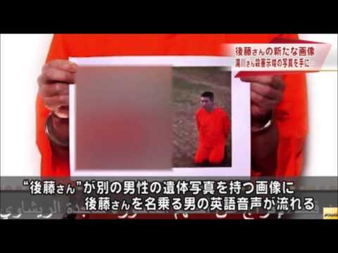 【閲覧注意】イスラム国拉致 処刑 湯川氏は殺害