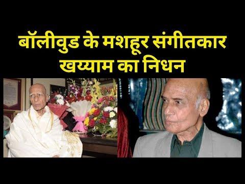 Legendary Music Composer Khayyam Passed Away; Veteran Bollywood Musician Khayyam; India News